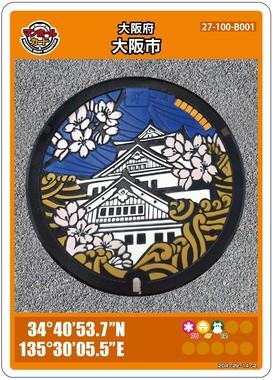 大阪府大阪市のマンホールカード(第5弾の1枚。提供:下水道広報プラットホーム(GKP))