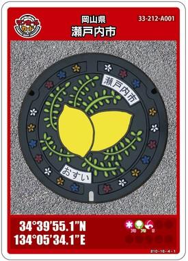 岡山県瀬戸内市のマンホールカード(第5弾の1枚。提供:下水道広報プラットホーム(GKP))