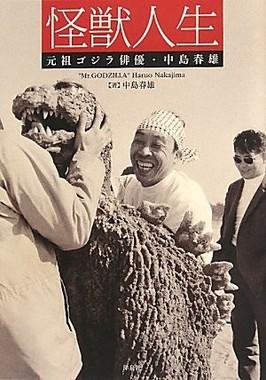初代ゴジラを演じた中島春雄さん(画像は自著『怪獣人生 元祖ゴジラ俳優・中島春雄』(洋泉社、2010年)。Amazonから)
