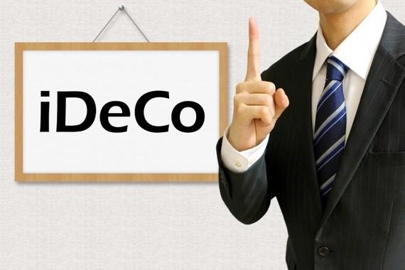 「iDeCo」が幅広い年齢層で受け入れられている