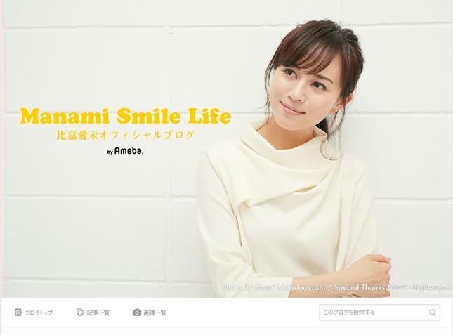 公式ブログでも同投稿をした比嘉愛未さん(画像は公式ブログのスクリーンショット)