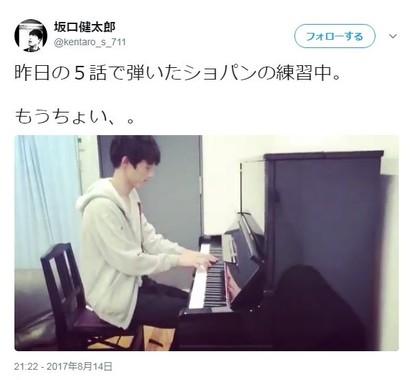 ピアノ練習中!(画像は坂口健太郎さんのツイッター投稿のスクリーンショット)