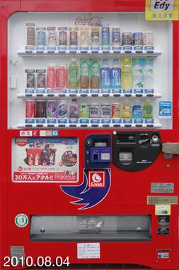 2010年の自販機(本体入れ替えにより二代目)