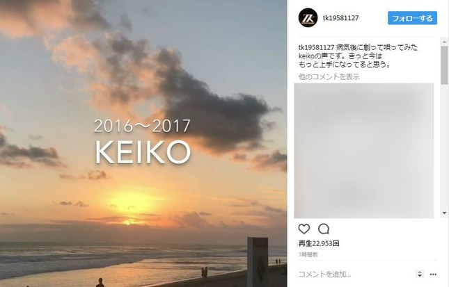 夕焼けを背景に、KEIKOさんの歌声が流れている(動画は小室さんのインスタグラムより)