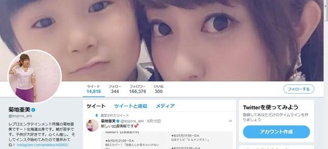 ツイッターにも同投稿をした菊地亜美さん(画像は公式ツイッターのスクリーンショット)