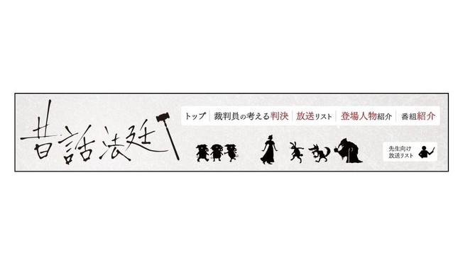 NHKの「昔話法廷」(画像はNHK for Schoolの公式ホームページより)