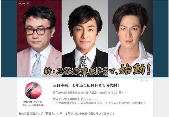 NHK公式サイトより