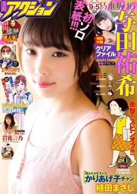 「かりあげ子チャン」が載っている漫画アクション(2017年9月5日号)