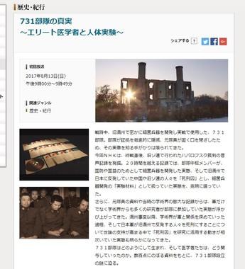 NHKスペシャル「731部隊の真実 ~エリート医学者と人体実験~」のウェブサイト。ハバロフスク裁判の録音資料を新たに発掘したとしている