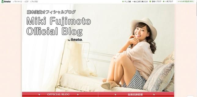 藤本美貴さんが妊娠疑惑を否定(画像はブログのトップページ)