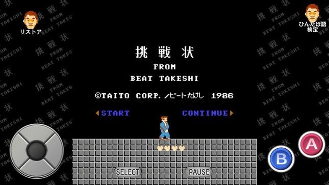 「たけしの挑戦状」オープニング画面(写真は同社提供 (C)TAITO CORPORATION/ビートたけし 1986, 2017 ALL RIGHTS RESERVED.)
