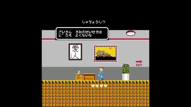 実際のゲーム画面 「しゃちょうしつ」にて(写真は同社提供 (C)TAITO CORPORATION/ビートたけし 1986, 2017 ALL RIGHTS RESERVED.)
