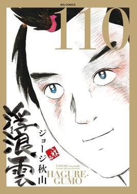 「浮浪雲」の最新刊