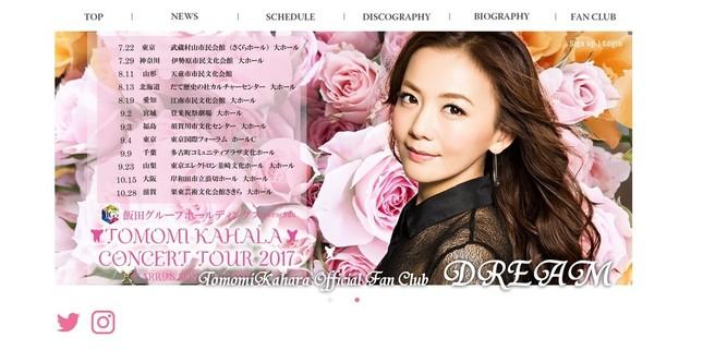 現在全国ツアーを行っている華原朋美さん(画像は公式ブログのスクリーンショット)