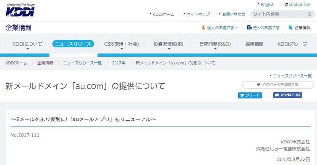 2018年4月から、新規のドメインはau.comへ(画像は同社のニュースリリースより)