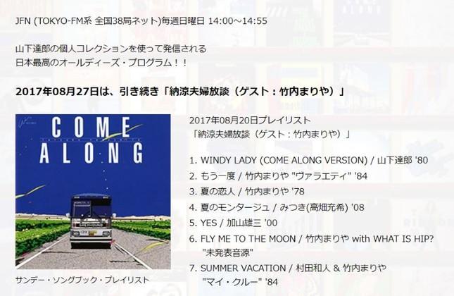 27日放送のゲストも竹内まりやさん(写真は山下さんのオフィシャルHPより)