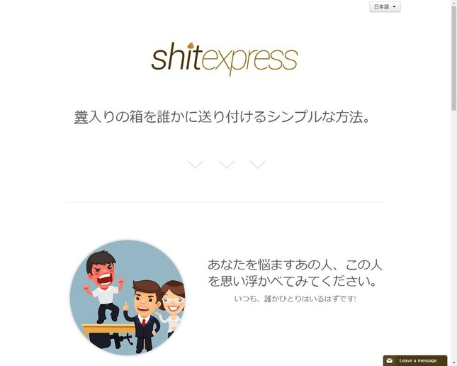 「shitexpress」のトップページ
