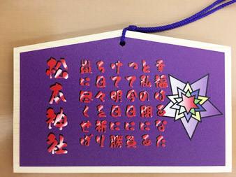 松本潤さんのイメージカラーの紫に合わせたカラー版(写真は城陽市観光協会提供)