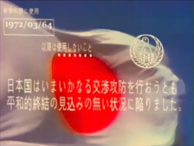 「政府有事宣言時フィルム」の一場面(ニコニコ動画より引用)