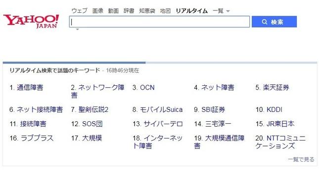 25日午後の「Yahoo!リアルタイム検索」上位にはネット接続障害の関連ワードが並んだ