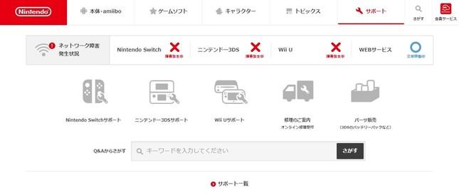 任天堂「ネットワーク障害発生状況」(画像は16:30時点での公式サイト)