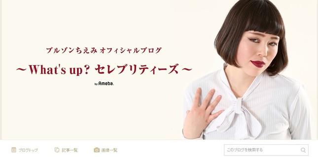 ブルゾンちえみさん(画像は公式ブログのスクリーンショット)