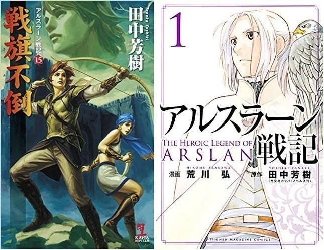 (左)2016年刊行の最新15巻/(右)荒川弘さんによる漫画版