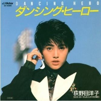盆踊りに用いられている、荻野目洋子さんの「ダンシング・ヒーロー」(画像はamazonより)