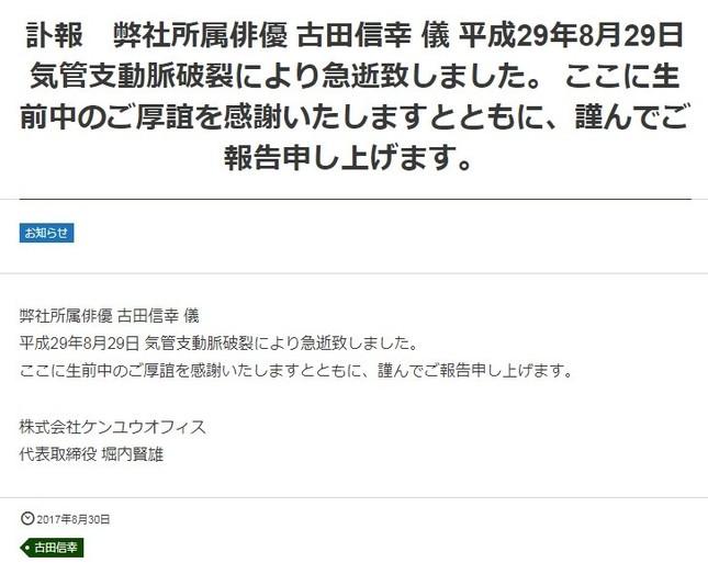 所属事務所「ケンユウオフィス」公式サイトの発表文
