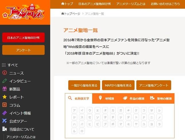 日本のアニメ聖地88の発表が行われた(画像はアニメツーリズム協会の公式ホームページより)