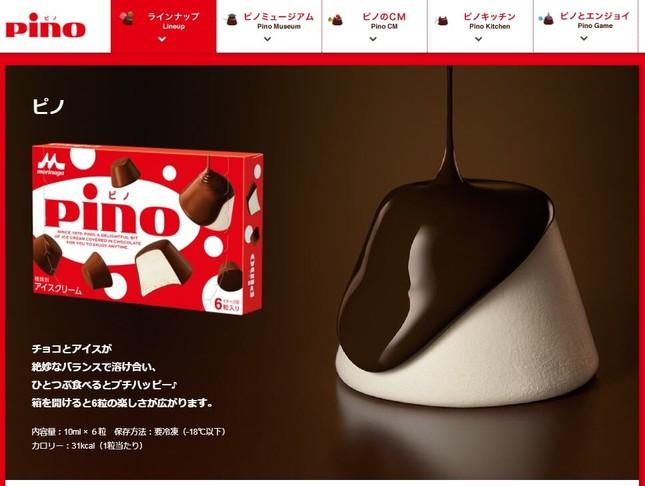 「ピノ」ブランドサイトより