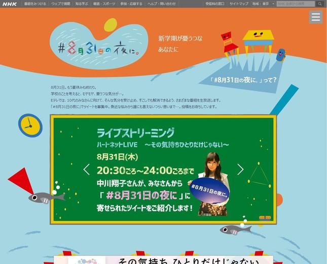 NHK「#8月31日の夜に。」特設ページ