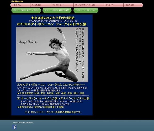 フラッグシップ・ジャパンのサイトに掲載されていた情報