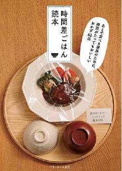 『時間差ごはん読本』(ベターホーム協会の発表資料より)