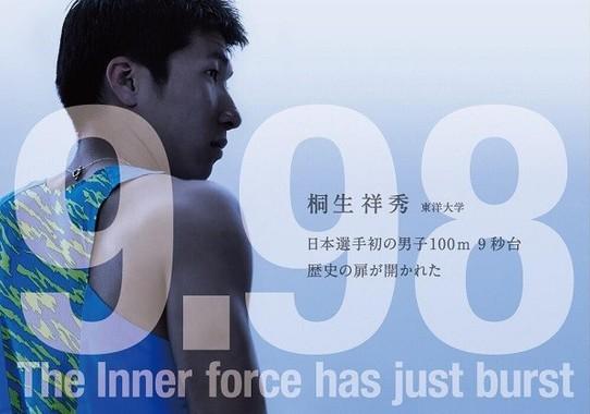 スペシャルシューズと桐生祥秀選手(アシックスジャパンの発表資料より)