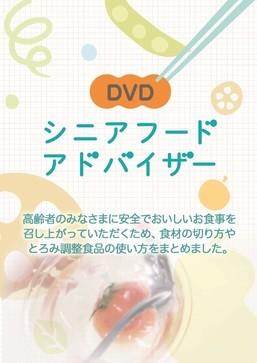 シニアフードアドバイザーのDVD教材(日本ケアフィット共育機構の発表資料より)