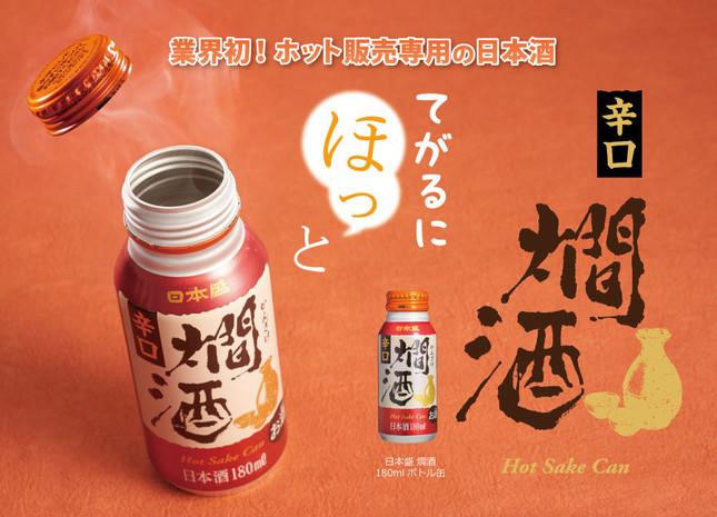 業界初のホット専用の「燗酒缶」(日本盛の発表資料より)
