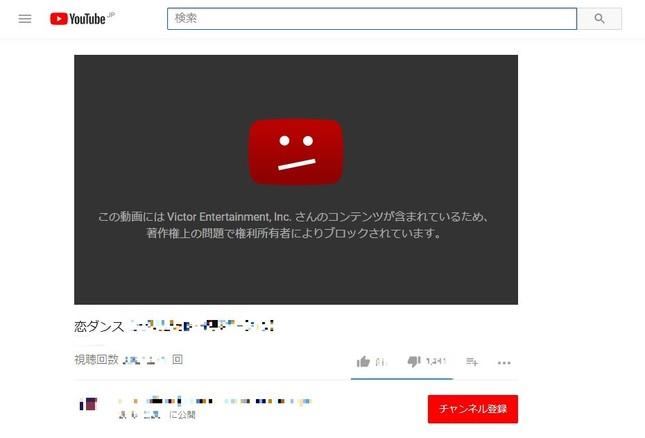 すでに削除手続きがされた「恋ダンス」動画(編集部で一部加工)