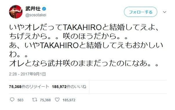 武井壮さんのツイートが大反響(画像は公式ツイッターのスクリーンショット)