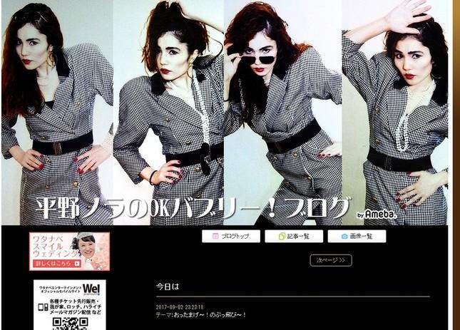 ブログでも同写真を公開した平野ノラさん(画像は公式ブログのスクリーンショット)