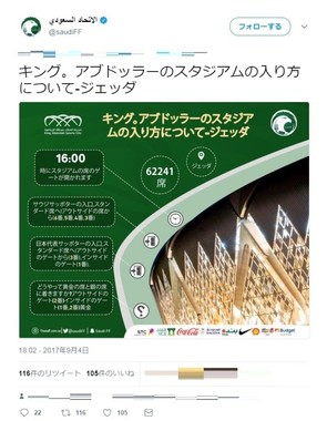 日本戦を前に日本語でツイート(画像はサウジアラビアサッカー連盟公式ツイッターから。編集部で一部加工)