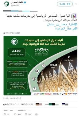 アラビア語版のツイート(画像はサウジアラビアサッカー連盟公式ツイッターから。編集部で一部加工)