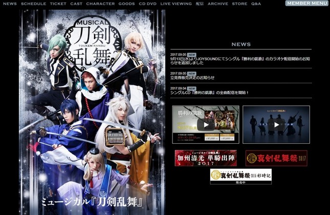 チケットの先行抽選販売が行われたミュージカル「刀剣乱舞」(画像は公式サイトのスクリーンショット)