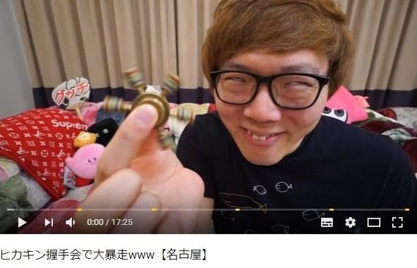 話題のHIKAKINさん握手会動画(画像はHIKAKINさんYouTube動画のスクリーンショット/2枚目以降も同様)