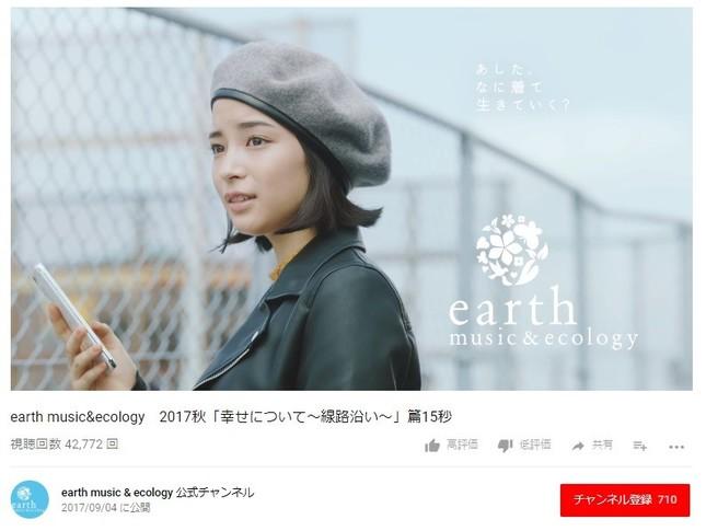 CMで広瀬さんは「人の悪口だけは言いません」と語る(画像は「earth music&ecology」YouTubeのスクリーンショット)