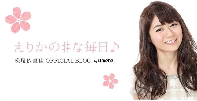 ブログで幸せを発表した松尾依里佳さん(写真は公式ブログより)