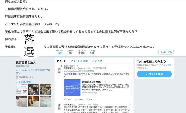 「保育園落ちた人」のツイッターアカウント。子育て問題などを中心に16年2月から意見を発信している。