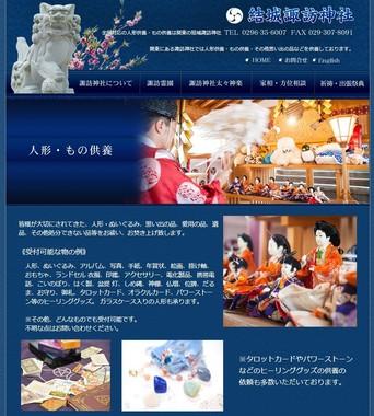 「もの供養」を受け付ける結城諏訪神社のウェブサイト