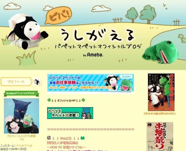 注目を集めているパペットマペットの公式ブログ