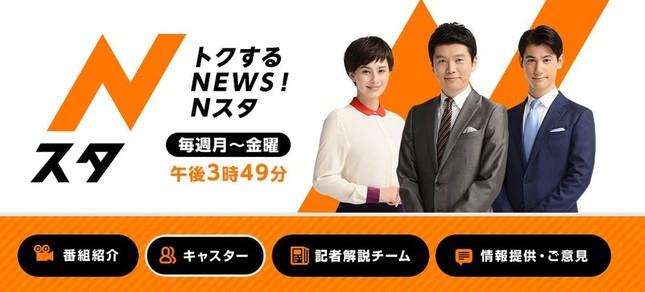 TBS系の「Nスタ」(画像は「Nスタ」公式ホームページより)